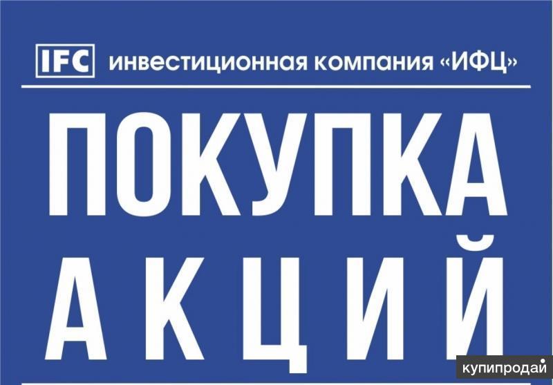 Покупка акций в Пскове, покупаем акции в Псковской области