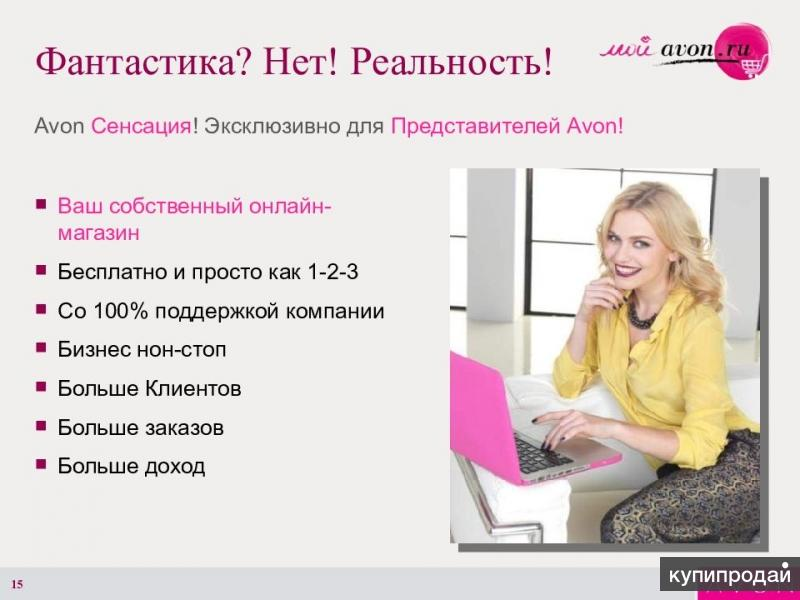 Avon для консультантов шри ланка косметика что купить