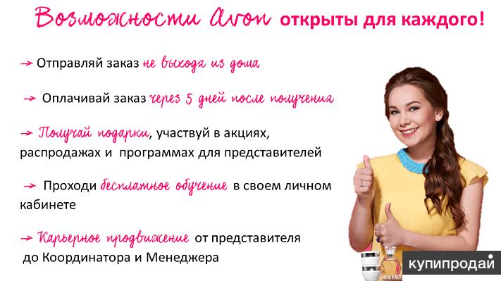 Как найти клиентов по продаже косметики эйвон как купить косметику гарньер украина