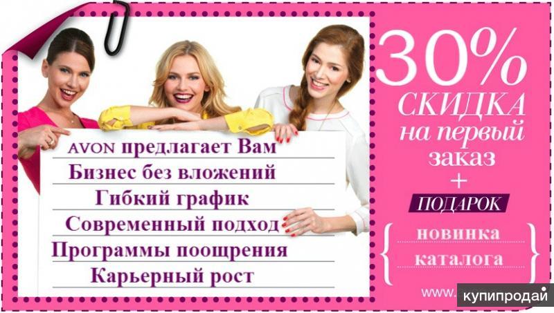 Эйвон россия представитель косметика от орнелла мути купить