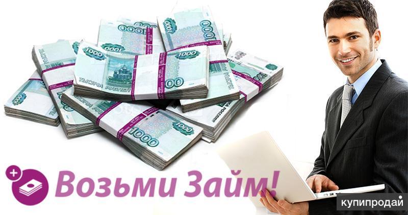 Дам деньги под проценты без залога автосалон ирбис отзывы москва