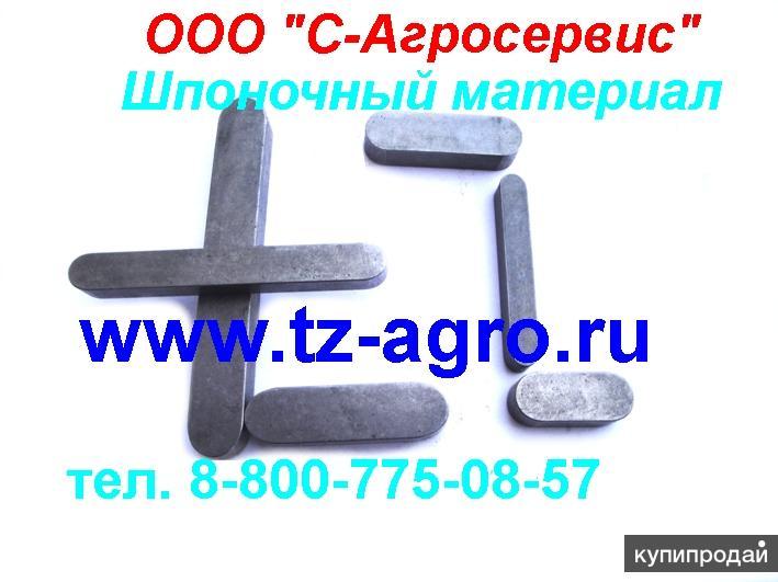 сталь шпоночная гост 8787 68