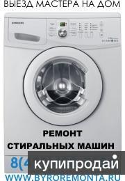 Ремонт стиральных машин москва зао обслуживание стиральных машин АЕГ Булатниковский проезд