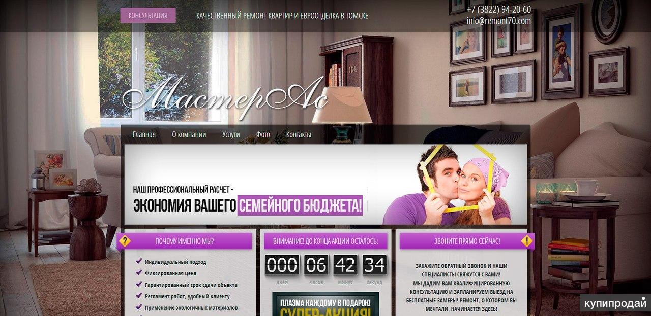 МАСТЕР АС - КАЧЕСТВЕННЫЙ РЕМОНТ КВАРТИР И ЕВРООТДЕЛКА В ТОМСКЕ