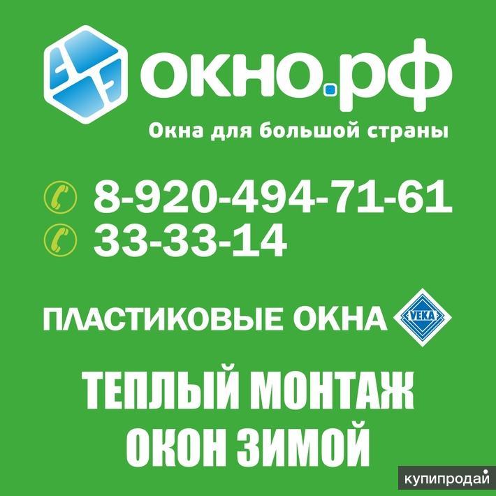 Окна VEKA СКИДКИ ДО 20%