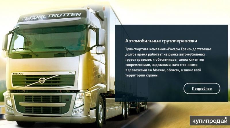 Железнодорожные контейнерные перевозки грузов из Москвы по