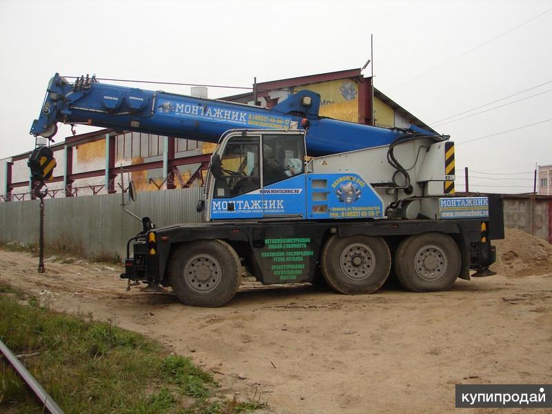 Аренда Автокран 40 тонн - 16000 р/смена
