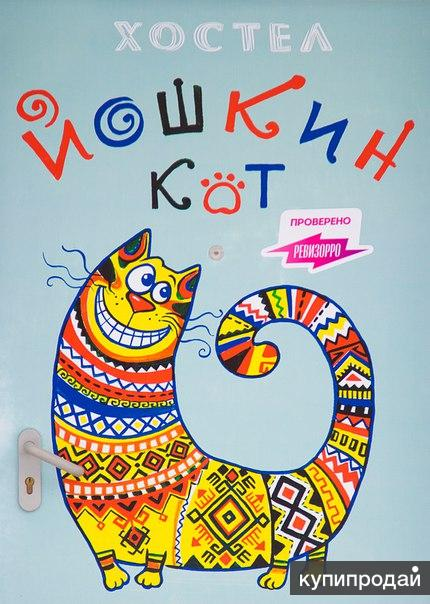 Хостел в Йошкар-Оле Йошкин кот