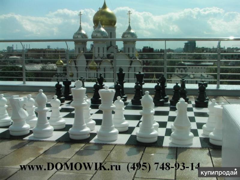 Шахматы,  шахматы большие, шахматы напольные,  парковые,