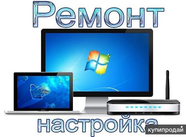 Компьютерная помощь. Ремонт, установка, настройка Windows