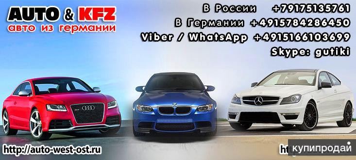 Единая база объявлений на русском, немецком и английском языках, даёт  возможность быстрой продажи авто, так как сайт бесплатных объявлений  посещают жители ... 1a850f750a5