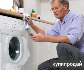 Ремонт стиральных машин в день обращения