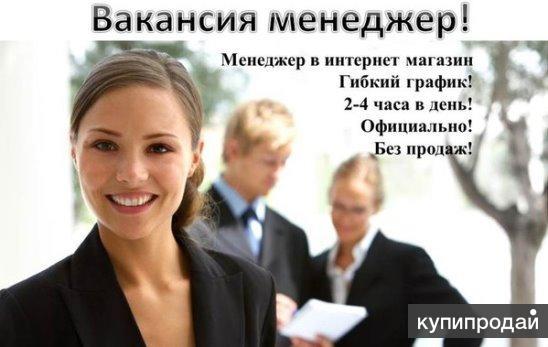 Менеджер в интернет-магазин (удаленная работа)