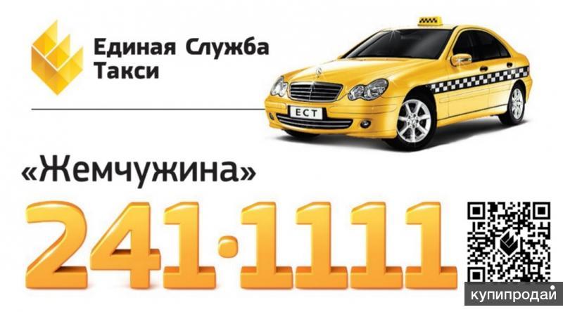 Такси Жемчужина - Сочи, Адлер, Красная поляна