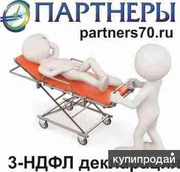 3-НДФЛ вычет при оплате лечения
