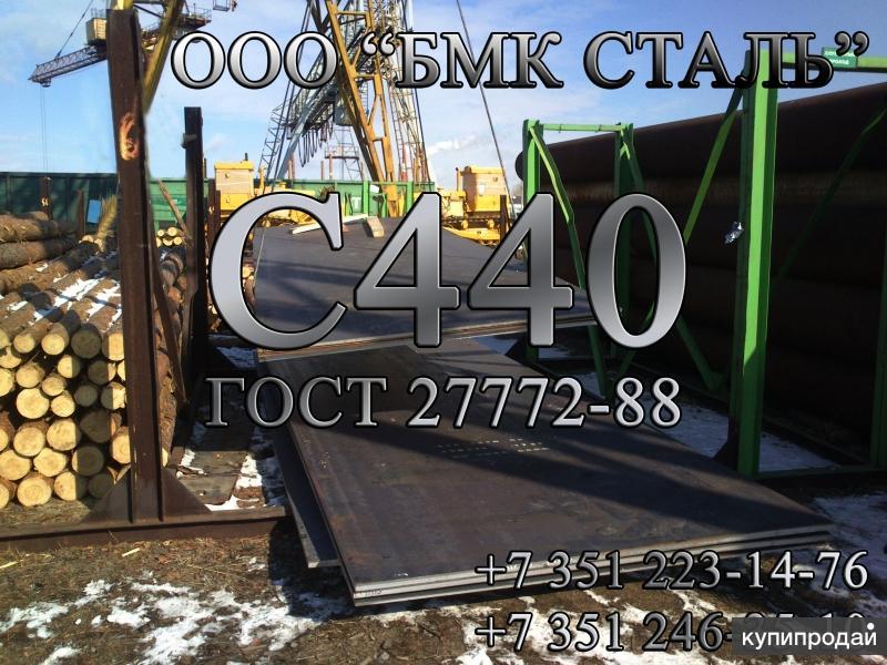 лист С440 сталь для строительных конструкций