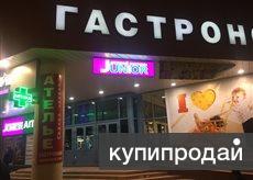 Продается магазин детской одежды JUNIOR в городе Московский