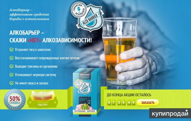 Самое эффективное лекарство от алкоголизма