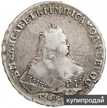 продам монеты царской россии