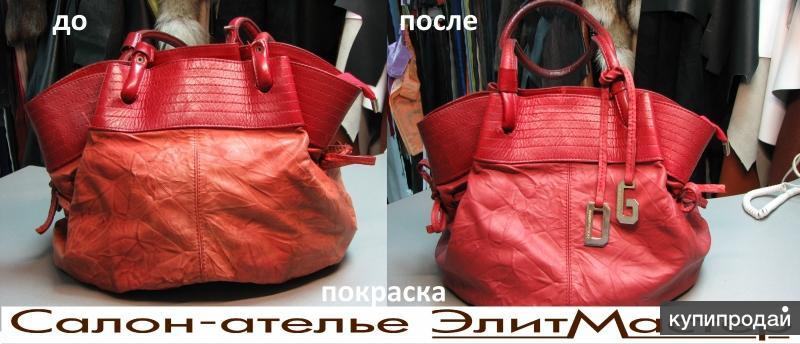 Покраска кожаных сумок