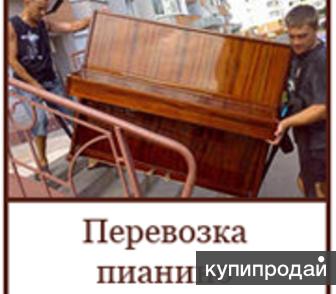 Переезды.Перевозка пианино,рояля,сейфов
