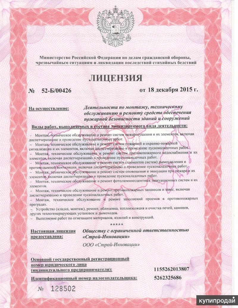 Готовая ООО с лицензией МЧС