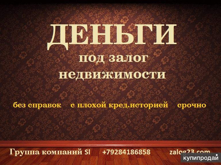 кредит под залог квартиры краснодарский край