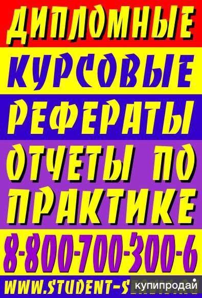 Дипломные, курсовые, рефераты на заказ в Мурманске!