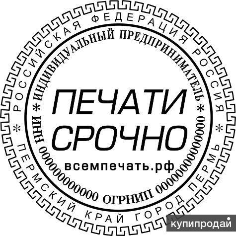Печати Перми