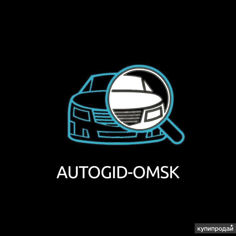 Авто подбор в Омске. АвтоГид.