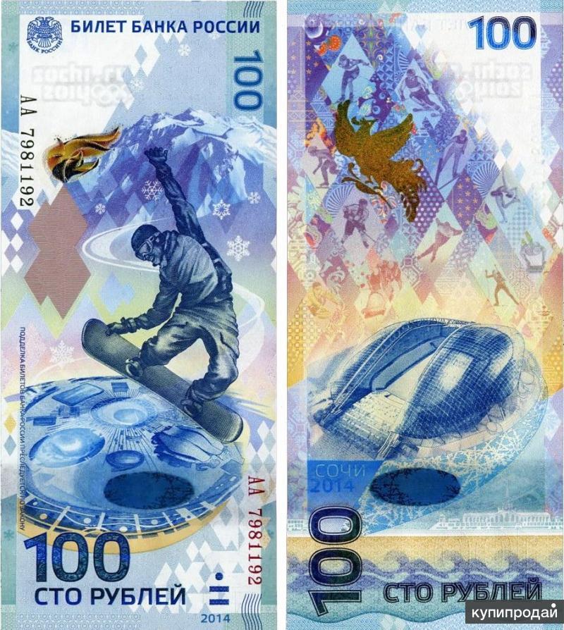 Банкнота 100.р сочи 2014.юбилейная