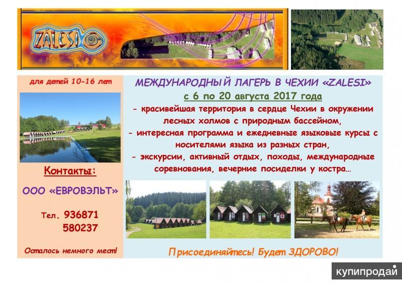 международные детские лагеря в Болгарии и Чехии