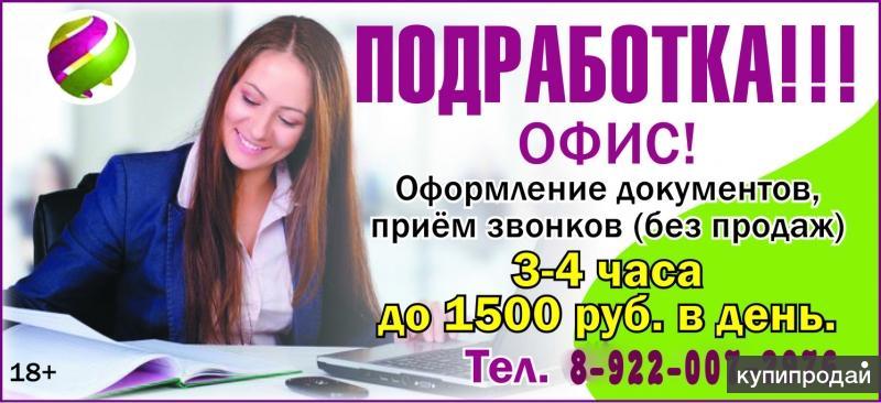 челябинск подработка с ежедневной оплатой году
