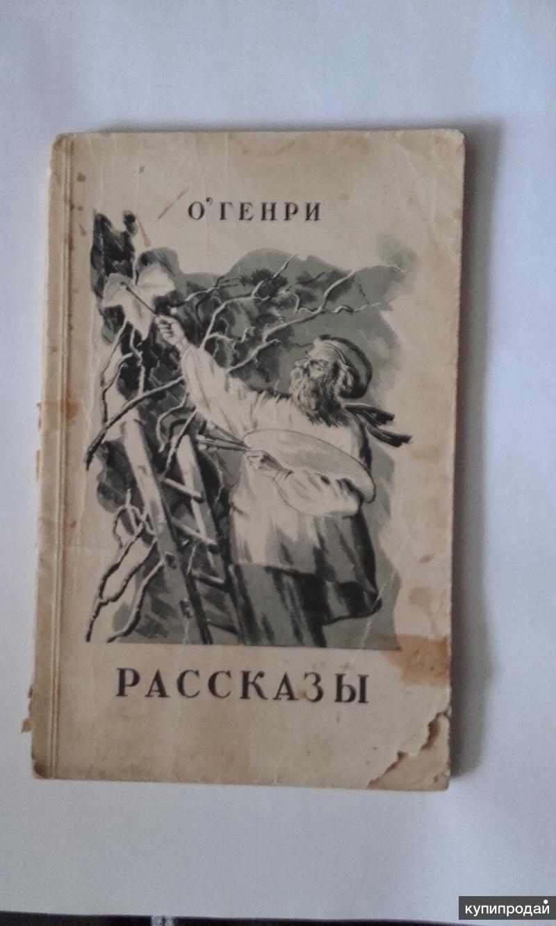 "O Генри "" Рассказы"" 1948 год"