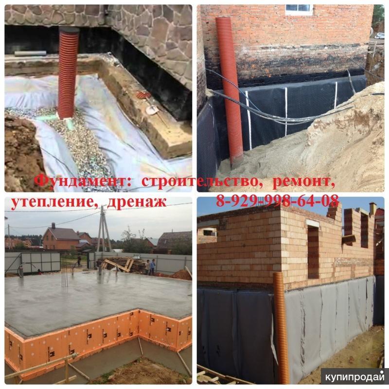 Фундамент: строительство, дренаж, утепление, гидроизоляция