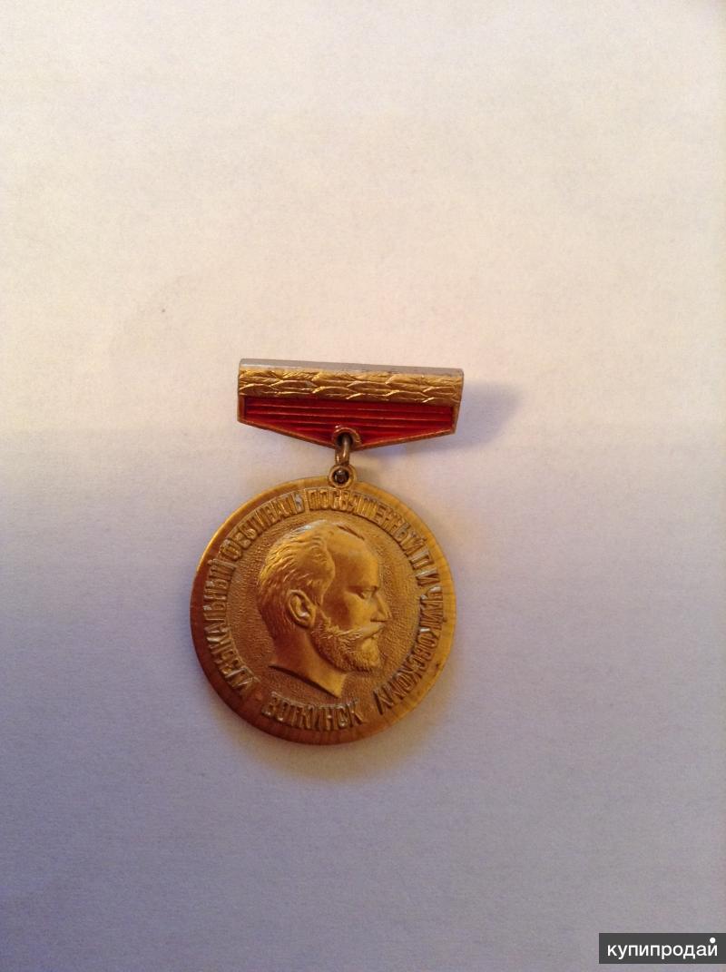 памятная медаль с изображением п.и.чайковского