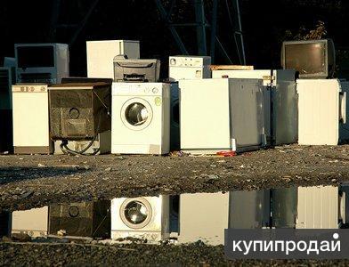 Утилизация старой бытовой техники и металлолома