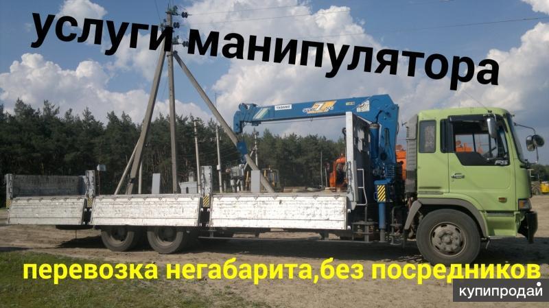 Услуги манипулятора длинномера Белгород РФ Негабарит.Кран манипулятор