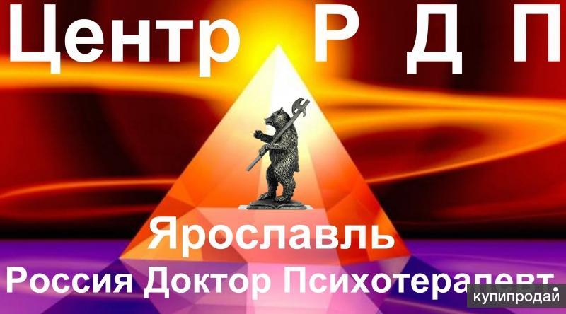 Ярославль Доктор Психотерапевт