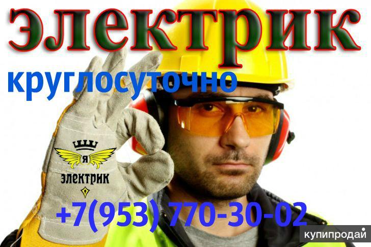 Вызвать электрика в Новосибирске. Вызов электрика на дом.