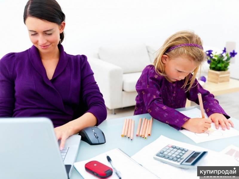 Работа в интернете для мам в декрете, домохозяек, студентов, пенсионеров.