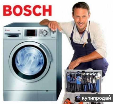 Срочный ремонт стиральных машин BOSCH полный ремонт стиральных машин Варшавская