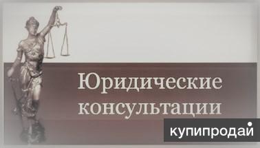Раменская юридическая консультация
