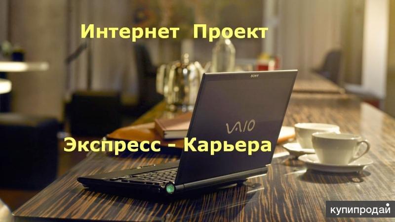 Менеджер онлайн-проекта. Дополнительный доход.