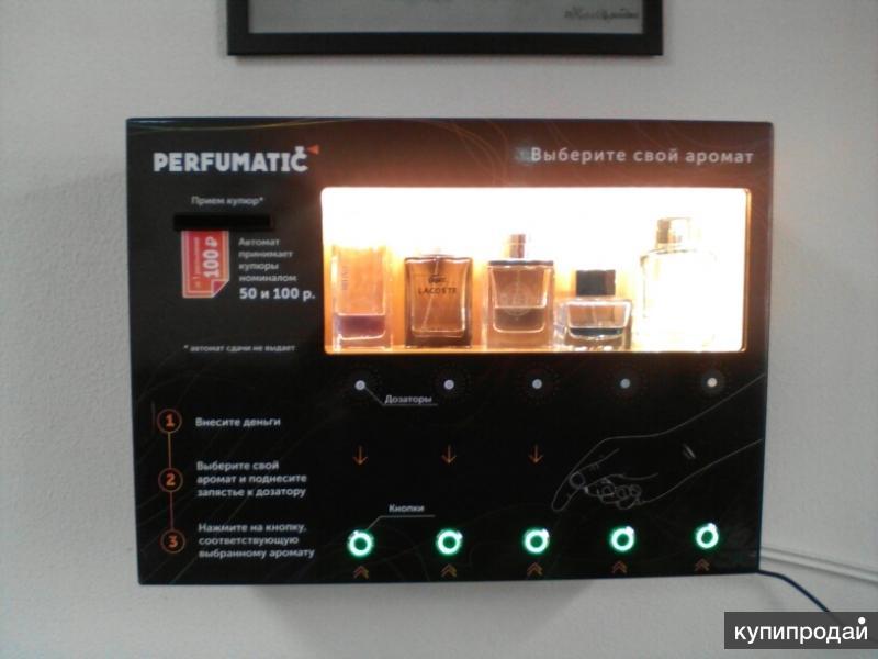 парфюмерный вендинговый аппарат