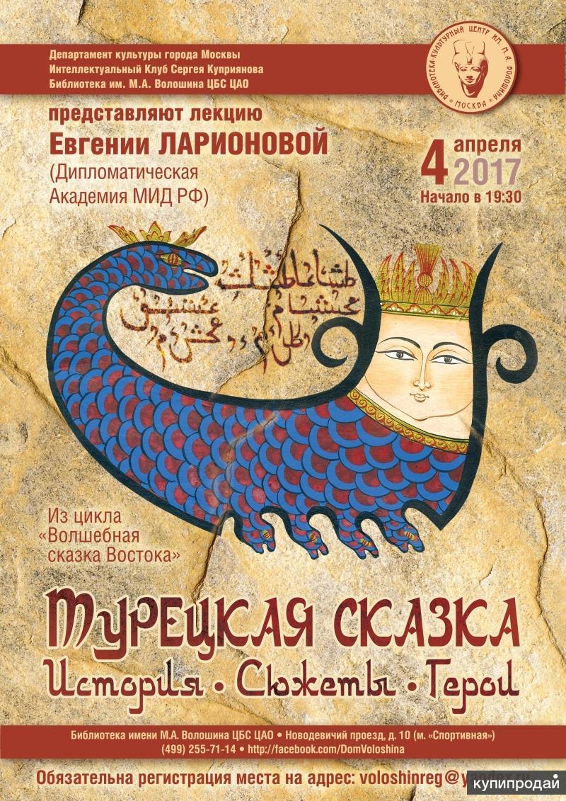Турецкая сказка: история, сюжеты, герои. Лекция Е. Ларионовой
