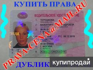 Таганроге купить дубликат водительского удостоверения в екатеринбурге без предоплаты шикарными формами