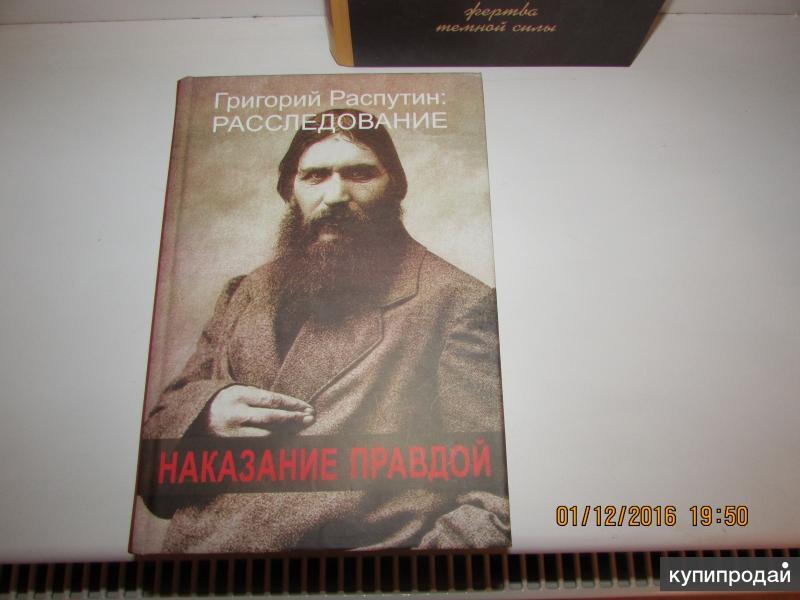 Фомин С. Григорий Распутин: расследование: `Наказание правдой`