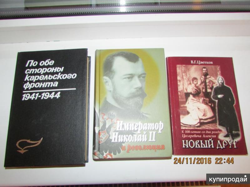 Якобий И.П., Фомин С.В. Император Николай II и революция.