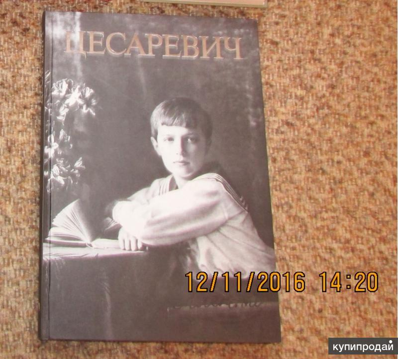 Барковец О. Цесаревич. Документы, воспоминания, фотографии.  М Вагриус 1998г. 18